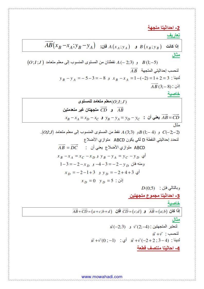 احداثيات نقطة و احداثيات متجهة 2
