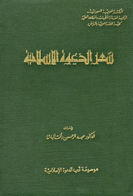 شعر الدعوة الإسلامية