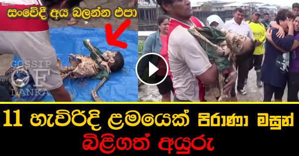 11 year old boy died after being eaten by piranhas in Peru