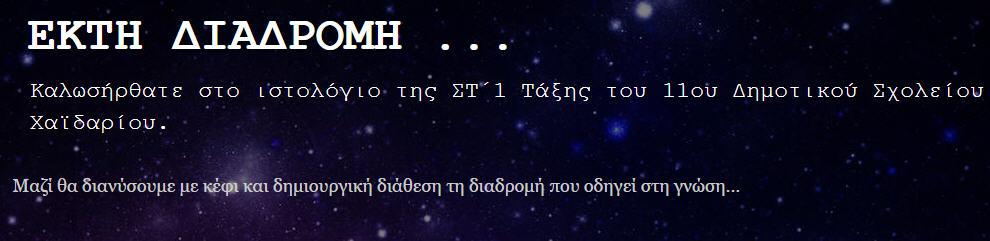 ΕΚΤΗ ΔΙΑΔΡΟΜΗ (ΣΤ΄1)