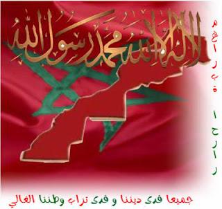 صور، المغرب، العلم، المغربي، علم، المغرب، هوى وطني، الوطن، الوطني،