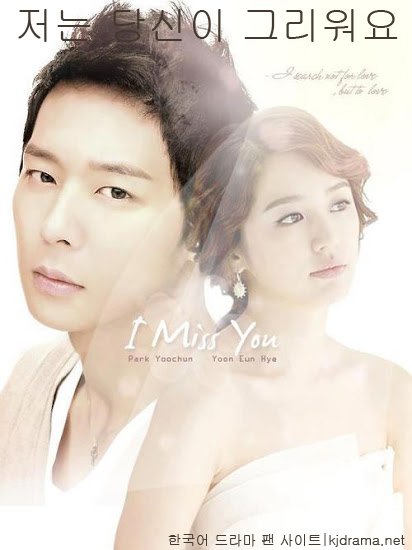 I MISS YOU (2012)