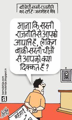 manmohan singh cartoon, congress cartoon, common man cartoon, poverty cartoon, inflation cartoon, dearness cartoon, mahangai cartoon, price hike, cartoons on politics, indian political cartoon