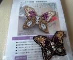 デコ刺繍体験会 ¥1500