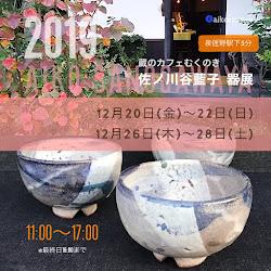 ○2019冬期-個展