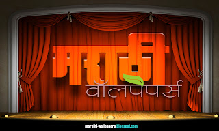 marathi wallpaper for desktop4