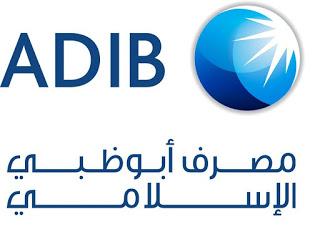 اخبار مصر فروع مصرف ابو ظبى الاسلامى فى الاسكندرية Adib Bank