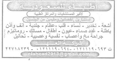 وظائف الأهرام 30/8/2013 الجمعة 30 أغسطس 2013