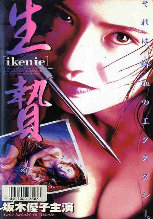 Ikenie (1996) Doll From Hell