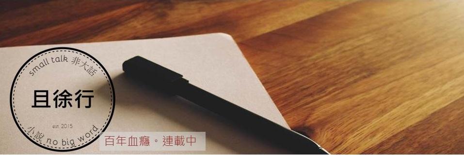 且徐行 | 原創故事 no big word 非大話 small talk
