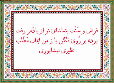 persian poetry with urdu translation, farsi poetry with urdu translation,naziri nishapuri   ، نظیری نیشاپوری، فارسی شاعری مع اردو ترجمہ