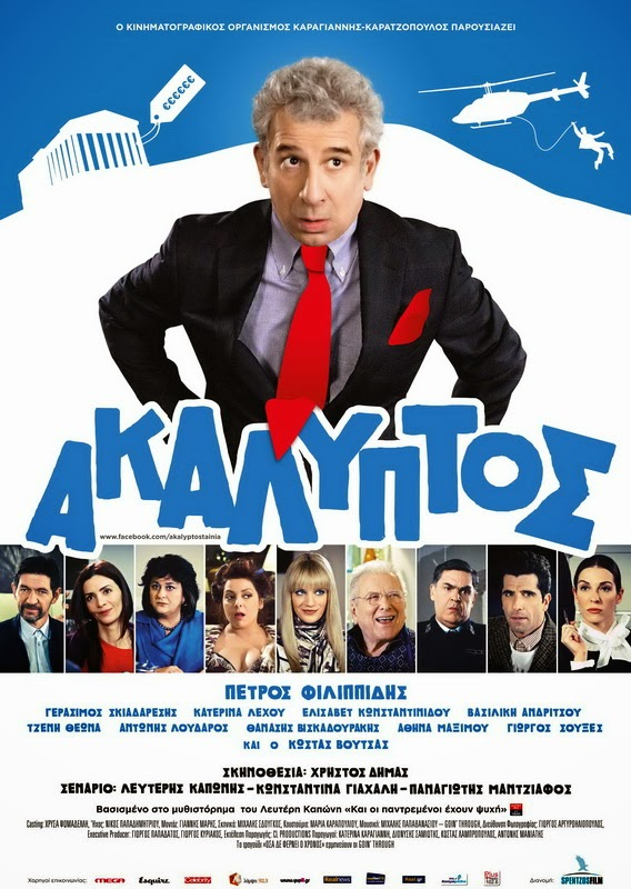 akaliptos  - ΑΚΑΛΥΠΤΟΣ 2013 tainies online oipeirates