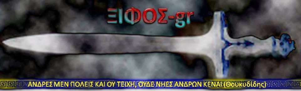 ΞΙΦΟΣ-gr