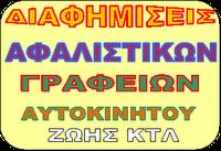 ΑΣΦΑΛΕΙΕΣ & ΓΡΑΦΕΙΑ