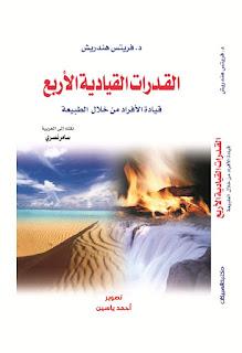 كتاب القدرات القيادية الأربع : قيادة الأفراد من خلال الطبيعة - فريتس هندريش