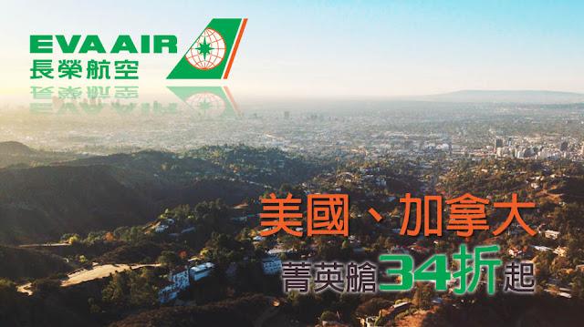 豪坐【菁英艙】長途機!長榮航空 香港飛美加城市34折起,明年3月前出發!
