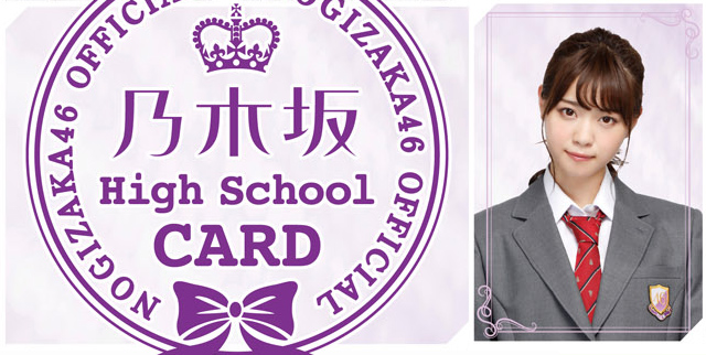 [Resim: nogizaka46-high-school-card.jpg]