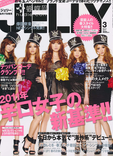 jelly march 2011 japanese magazine scans