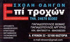 ΧΟΡΗΓΟΣ ΔΙΑΙΤΗΤΩΝ