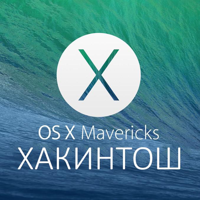 Os x maverick hackintosh
