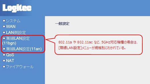 [無線LAN設定]からSSIDや暗号キーを変更