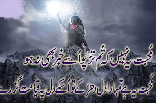 Muhabat Yeh Nahi K Tum Tarpo  Usy Khabar Be Na Ho, poetry in urdu, sad urdu poetry, poetry sad, urdu sms poetry, poetry sms, sms urdu, urdu poetry love