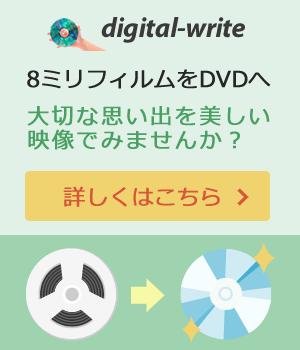 8ミリフィルムをDVDへ