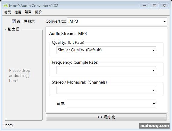 好用的免費音樂轉檔程式推薦:Moo0 AudioConverter Portable 免安裝版下載