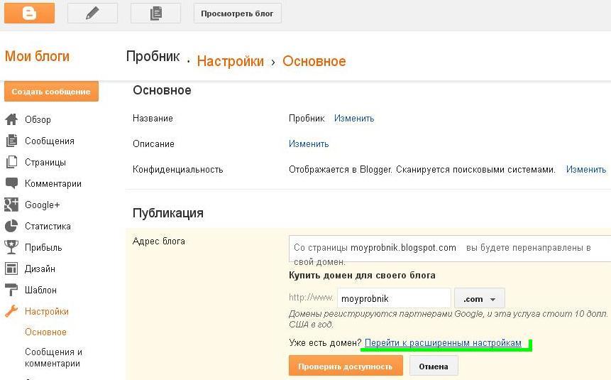 Активация домена и прикрепление его к блогу