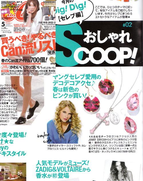 Japan's CanCam magazine features Jenny Dayco jewelry