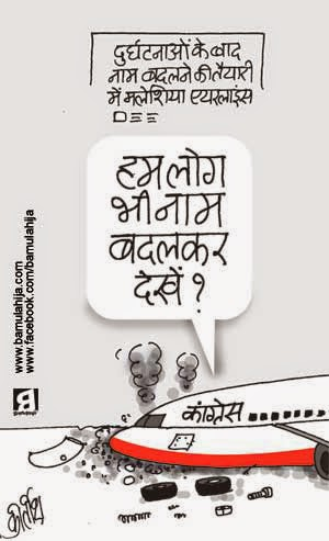 congress cartoon, cartoons on politics, election 2014 cartoons, indian political cartoon