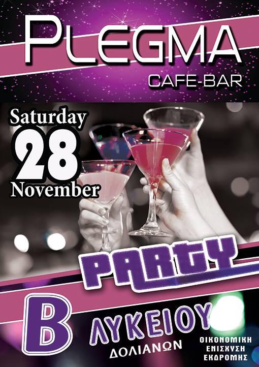 """Η Β' Λυκείου Δολιανών διοργανώνει πάρτι στο """"PLEGMA cafe bar"""", το Σάββατο 28 Νοεμβρίου"""