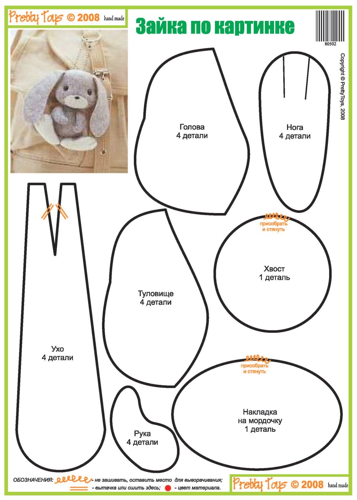 Мягкая игрушка кролика своими руками