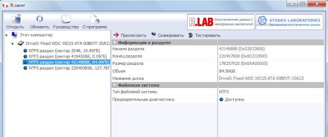 Восстановление удаленных файлов с жесткого диска программой r.saver