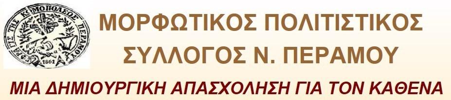 ΜΟΡΦΩΤΙΚΟΣ ΠΟΛΙΤΙΣΤΙΚΟΣ ΣΥΛΛΟΓΟΣ Ν.ΠΕΡΑΜΟΥ ΚΑΒΑΛΑΣ