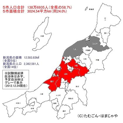 新潟がれき焼却自治体地図と場所から見える懸念
