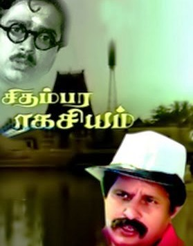 Watch Chidambara Ragasiyam (1986) Tamil Movie Online