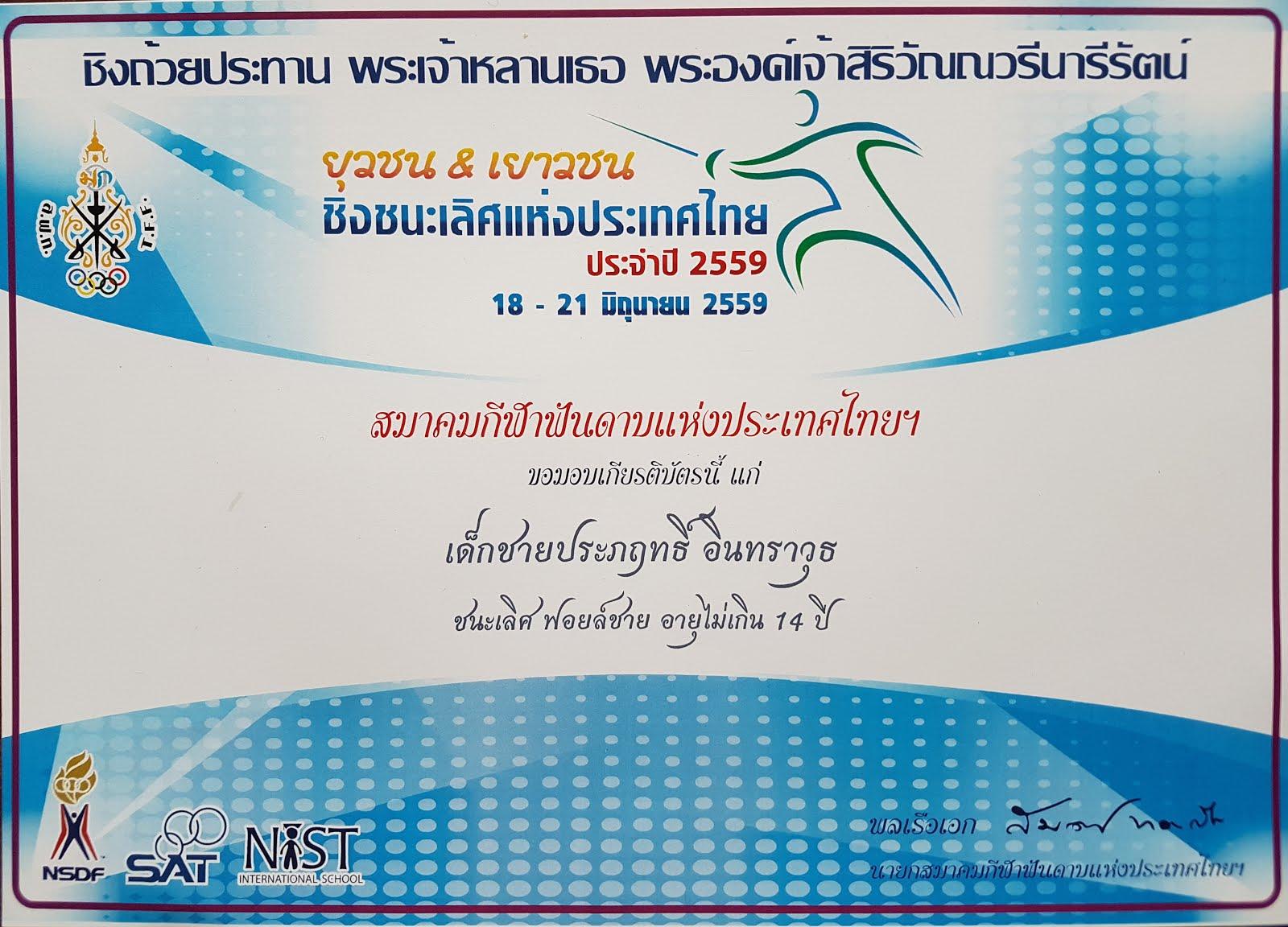 1st Place Foil U-14 Thailand J&C 2016