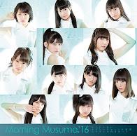 Morning Musume.'17
