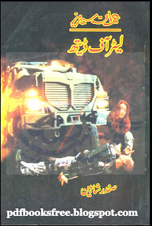 Imran Series novel