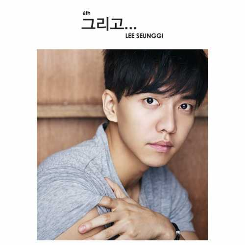 [Album] 이승기 – 그리고. (2015.06.10/MP3/RAR)