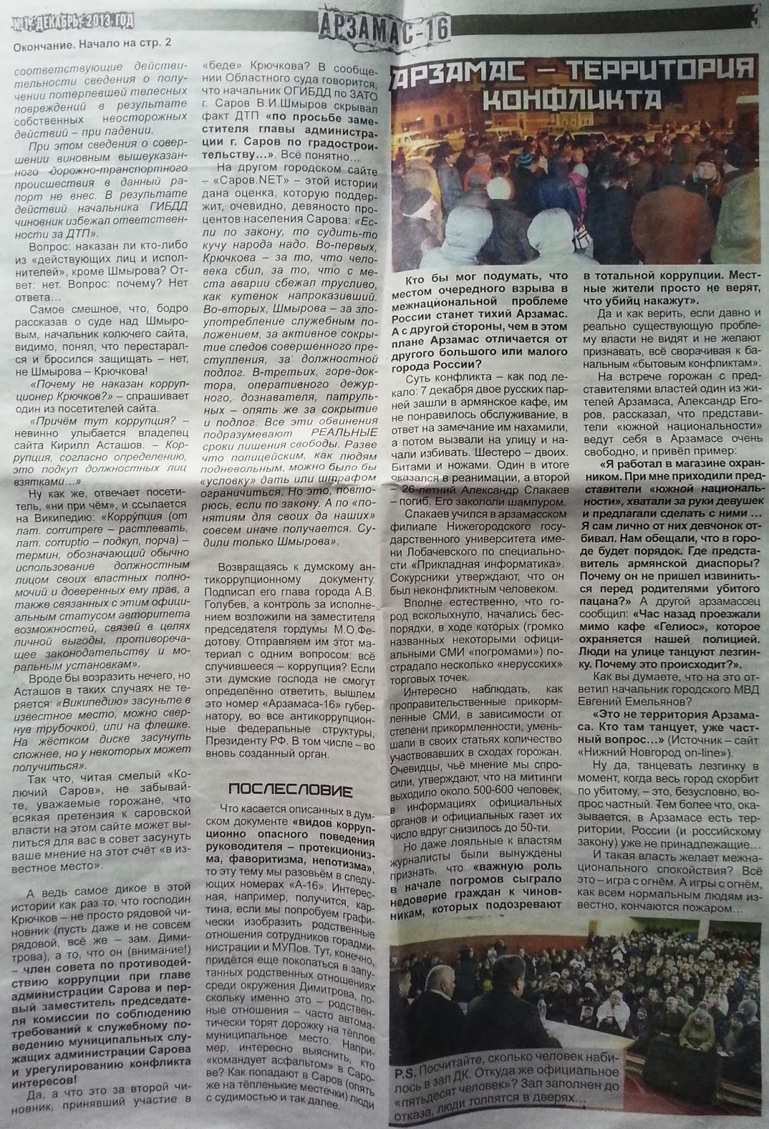 Арзамас газета знакомств