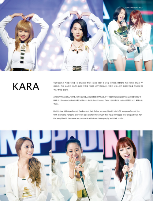 Another KARA IMAGE SCAN TopStarNews Magazine