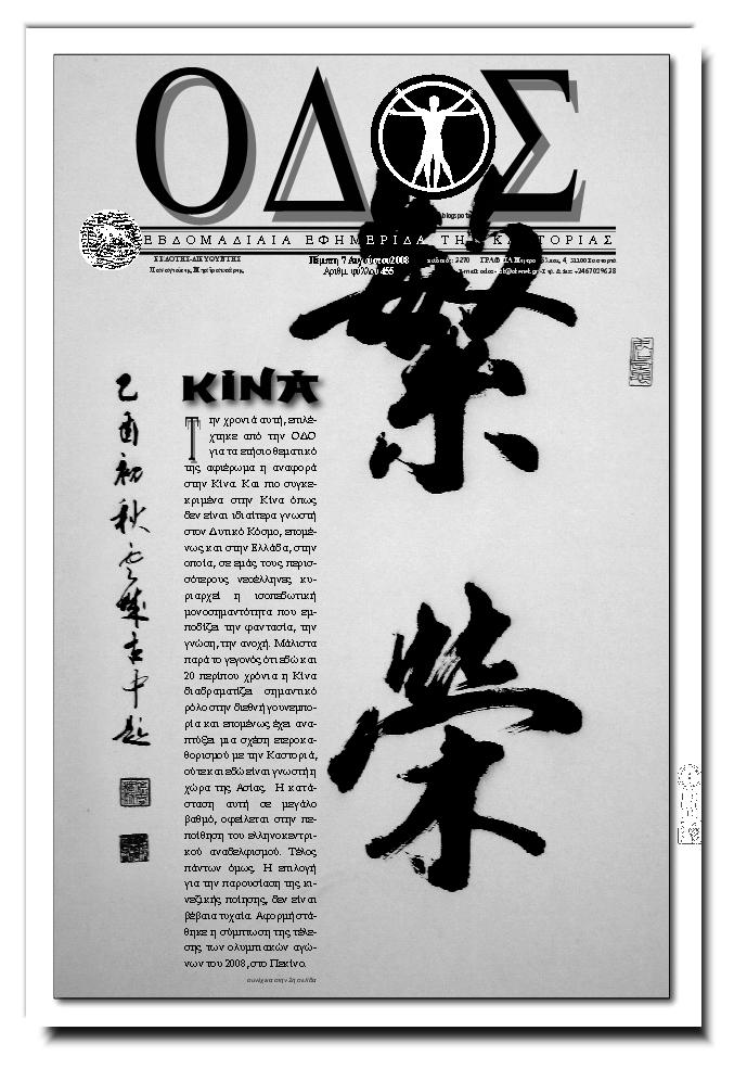 ΟΔΟΣ: Κίνα