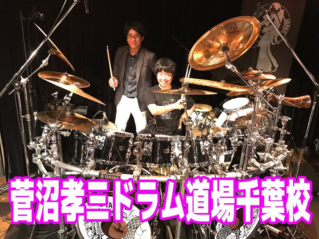 菅沼孝三ドラム道場千葉校