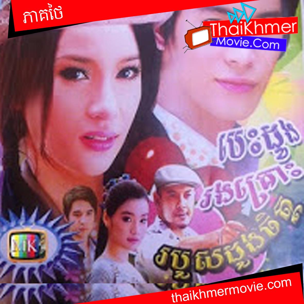 Khmer Thai Movie Lakorn
