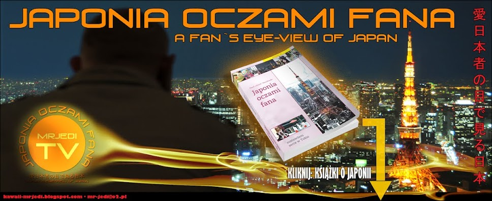Japonia oczami fana :: A Fan`s Eye-view of Japan :: 愛日本者の目で見る日本