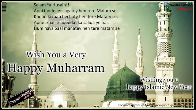 Muharram 2015 Greeting Quotes wishes wallpapers