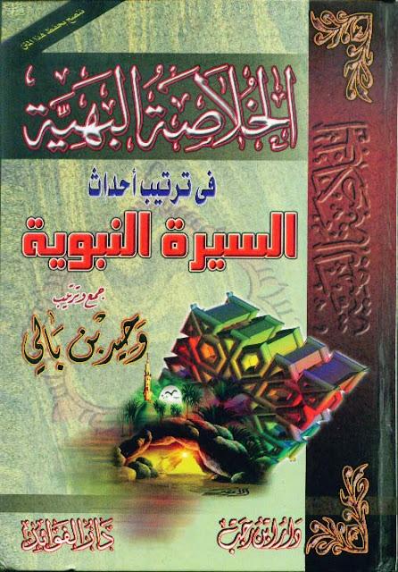 كتاب الخلاصة البهية في ترتيب أحداث السيرة النبوية - وحيد بن بالي pdf