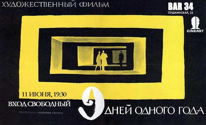Киноклуб Cineast. «Девять дней одного года». Советские 1960-е.